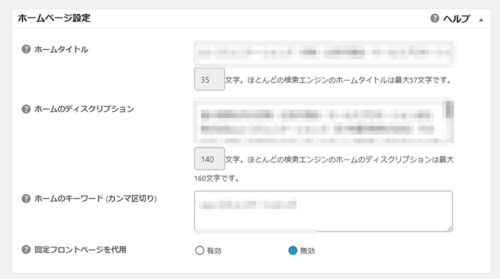 All in One SEO Pack の設定方法と使い方