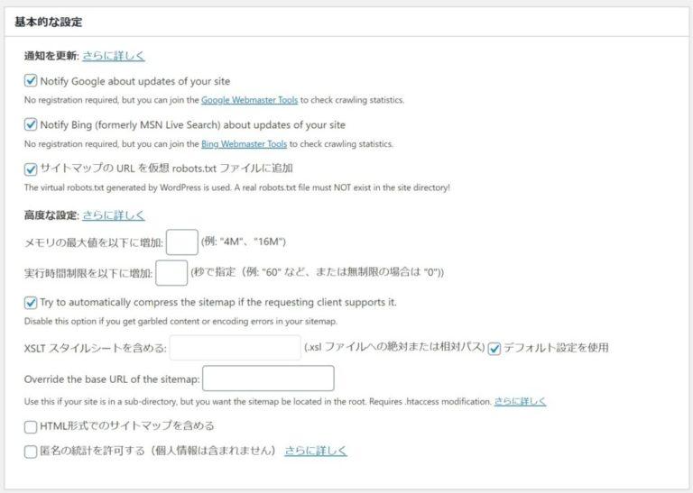 Google XML Sitemapsの設定方法と使い方