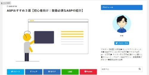 マキ@大学生ブログさん(@tamako_2525)のサイトを記事添削