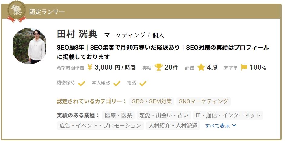 SEO対策実績と成功事例を公開 SEOコンサルタント田村洸典